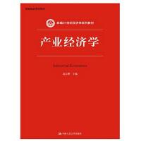 产业经济学(新编21世纪经济学系列教材;国家精品课程教材)