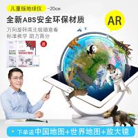 学生万向AR地球仪