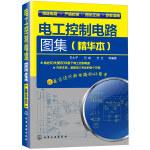 电工控制电路图集(精华本)