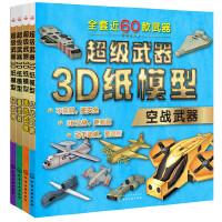 超级武器3D纸模型――空战武器