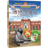 植物大战僵尸2博物馆漫画・开罗埃及博物馆[6-14岁]