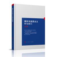 国外马克思主义研究报告2018
