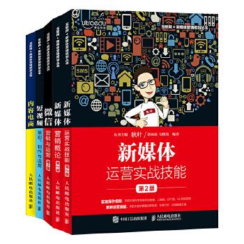 秋叶新媒体运营系列改版基础系列(套装共5册)