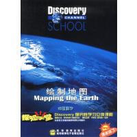 地球科学--绘制地图(软件)
