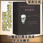 梦的解析 (奥)西格蒙德・弗洛伊德(Sigmund Freud) 著;方厚升 译