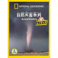 自然灾害系列(4DVD 内赠放大镜书签)
