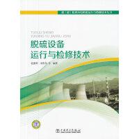 脱硫设备运行与检修技术/超超临界火电机组运行与检修技术丛书