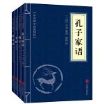中华国学经典精粹《儒家经典(精华版系列共九册)》