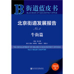 北京街道发展报告No.2牛街篇