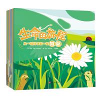 生命的旅程(全10册)(探寻生命的神奇与伟大, 提升孩子对生命的尊重与关怀!)