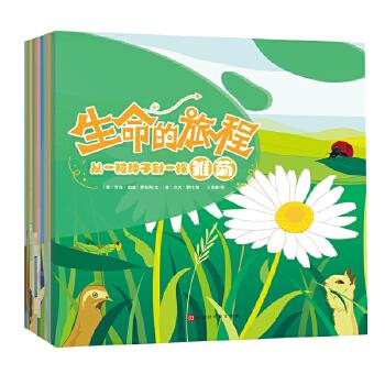 生命的旅程(全10册)(探寻生命的神奇与伟大,  提升孩子对生命的尊重与关怀!) 6种动物+4种植物、近200个知识点  讲述动物们是如何成长和变化的?  植物如何从一粒种子长成一棵百年老树?启发孩子对科学的好奇心  从小培养孩子的科学素养!