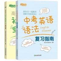 新东方 初中英语专项:语法复习指南+写作满分攻略(套装共2册)