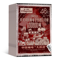 第一财经杂志 财经期刊杂志图书2021年7月起订阅 1年共12期 每月快递  财经  运营管理 金融学 类书籍 杂志铺 杂志订阅