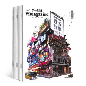 第一财经杂志 财经期刊杂志图书2020年1月起订阅 1年共12期 每月快递  财经  运营管理 金融学 类书籍 杂志铺 杂志订阅