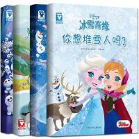 迪士尼家庭绘本馆 冰雪奇缘书 全套4册 续集来袭 儿童绘本3-6岁少儿童课外读物芭比公主故事书幼儿书籍 7-10岁图画