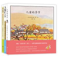 """安野光雅""""美丽的绘本""""系列(全3册)(与世界绘本大师一起艺术创想!能读出幸福感的美妙作品,国家图书馆少儿馆推荐书目)"""