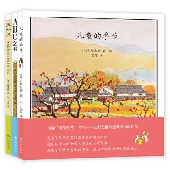 """安野光雅""""美丽的绘本""""系列(全3册)(与世界绘本大师一起艺术创想!能读出幸福感的美妙作品,国家图书馆少儿馆推荐书目) 日本殿堂级绘本大师安野光雅代表作,富有想象力的自然人文绘本!自然+人文+想象+童趣!精准的观察力、缜密的逻辑思考和无限的想象空间,带你进入奇幻梦境。含《儿童的季节》《天动说》《ABC之书》(双螺旋童书"""