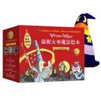 温妮女巫魔法绘本.中英双语版礼盒装