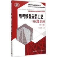 电气设备安装工艺与技能训练(第2版) 郭盛利 主编
