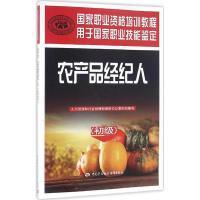 农产品经纪人初级 人力资源和社会保障部教材办公室 组织编写