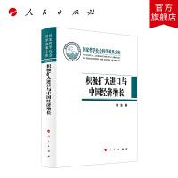 积极扩大进口与中国经济增长(国家哲学社会科学成果文库)