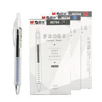 晨光文具86704舒适の指尖中性笔黑0.5mm舒适握杆缓解疲劳签字笔AGP86704 按动中性笔芯软胶护套子弹头