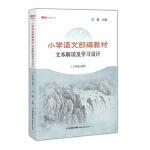 小学语文部编教材文本解读及学习设计:上册:三年级 9787533482497