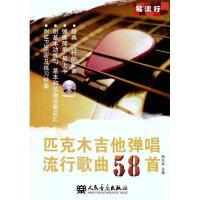 匹克木吉他弹唱流行歌曲58首(附MP3 1张) 赵志军