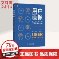 用户画像 方法论与工程化解决方案 机械工业出版社