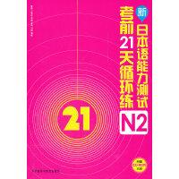 新日本语能力测试考前21天循环练N2(附赠CD-ROM光盘1张)
