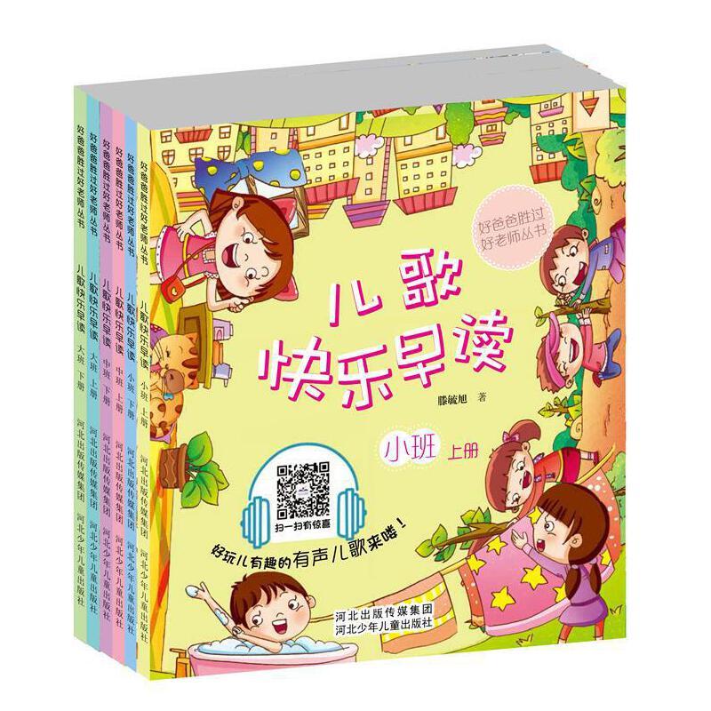 儿歌快乐早读(套装共六册)每本附带一个二维码,可以听到由专业配音员读的儿歌。
