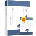 论语+名著导读及中考真题、模拟题(全2册)新课标、名家名译经典版本、教育部专家全程指导、一线语文特级教师编写