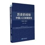 历史的经验:中国人口发展报告(1949-2018)