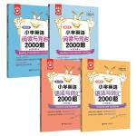 小学英语语法与词汇2000题+阅读与完形2000题(套装共4册,系统讲解,答案详解,畅销12年,英语名师量身打造)