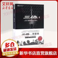 死神永生/三体3(典藏版) 重庆出版社