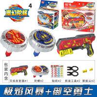 灵动创想魔幻陀螺4代套装极焰风暴梦幻坨螺儿童男孩旋转玩具