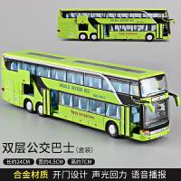 【大巴车玩具】公交车玩具双层巴士模型仿真防真儿童小汽车公共汽车合金大巴车玩具车