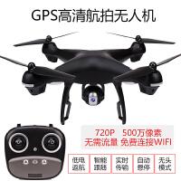 有摄像头的无人机拍照飞机高清专业航拍航拍飞行器GPS 高清航模飞机超长续航遥控智能