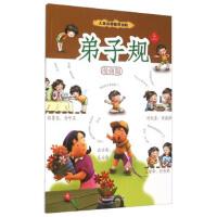 儿童品德教育初阶:弟子规 漫画彩绘版(上)(全二册不单卖) 9787563648214