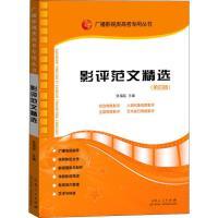 影评范文精选(第4版) 山东人民出版社