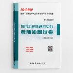 二�建造�� 2019�C�工程管理�c���湛记�_刺�卷