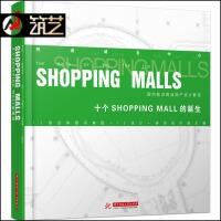 十个SHOPPING MALL 的诞生 商场商业购物中心室内空间装饰装修与建筑设计深度解析 图文书籍