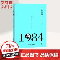 一九八四 中国友谊出版社