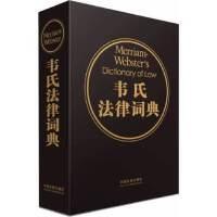【新书店正版】韦氏法律词典 Merriam-Webster's 中国法制出版社 9787509337424