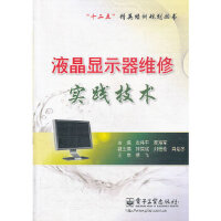液晶显示器维修实践技术 左伟平,黄海军 电子工业出版社 9787121157264