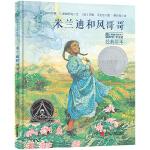 森林鱼童书:米兰迪和风哥哥(凯迪克大奖绘本 合作 乐观)
