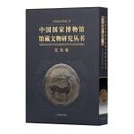 中国国家博物馆馆藏文物研究丛书・瓦当卷