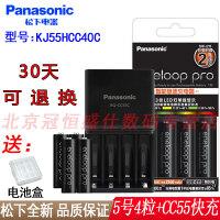 【送电池盒+包邮】松下 三洋爱乐普5号4节充电电池 CC55快速充电器 K-KJ55HCC40C 智能eneloop急