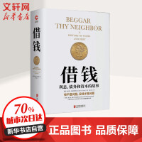 借钱 利息、债务和资本的故事 北京联合出版社