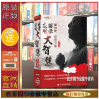 正版包发票 国学应用大智慧新时代从心开始 翟鸿�� 5DVD+U盘+学习卡 光盘影碟片 正规北京增值税机打发票 满500